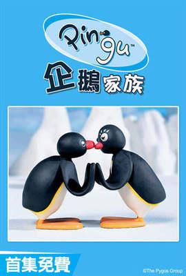 企鵝家族第2季
