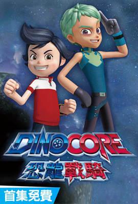 DinoCore恐龍戰騎第2季
