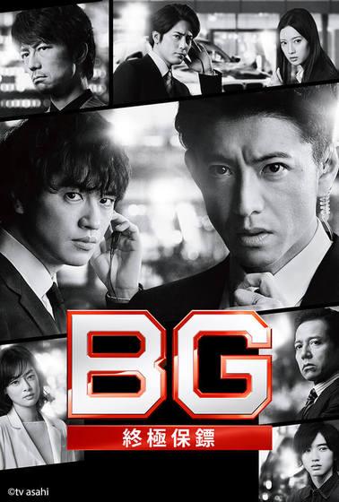 BG終極保鑣第2季