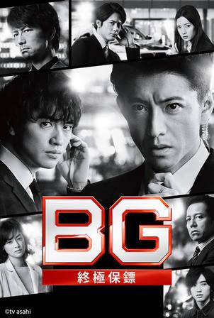 BG 終極保鏢第2季