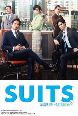 SUITS無照律師第2季