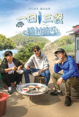 一日三餐漁村篇第5季