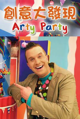創意大發現 Arty Party