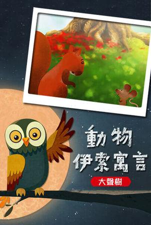 動物伊索寓言-大聲樹