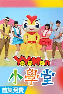 YOYO Man小學堂