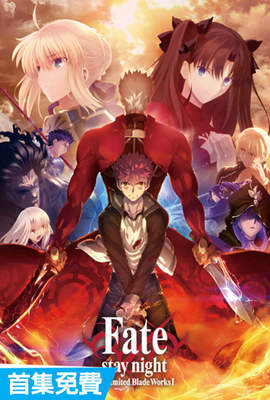 Fate/stay night [Unlimited Blade Works]第2季