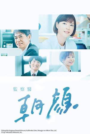 監察醫 朝顏第2季