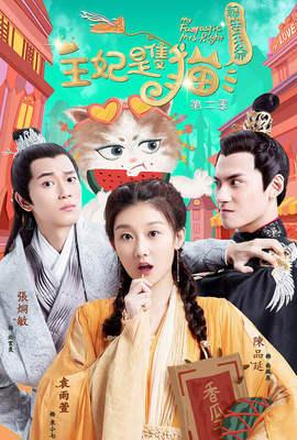 報告王爺 王妃是隻貓 第2季
