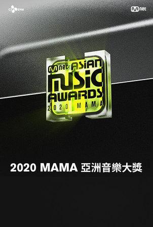 2020 MAMA