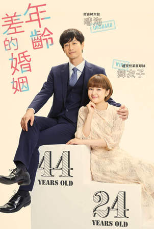 年齡差的婚姻