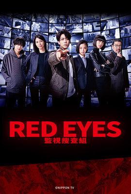 Red Eyes 監視搜查組