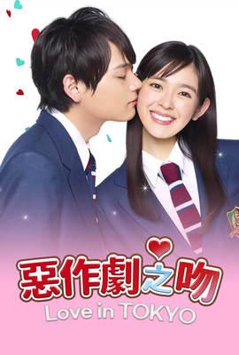 惡作劇之吻~Love in TOKYO