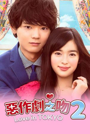 惡作劇之吻2~Love in TOKYO