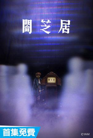 闇芝居第8季
