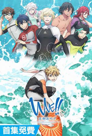 WAVE!!~來衝浪吧!!~