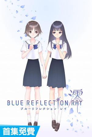 BLUE REFLECTION:澪
