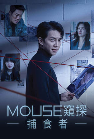 MOUSE窺探:捕食者