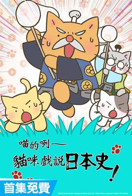 喵的咧~貓咪戲說日本史!第4季