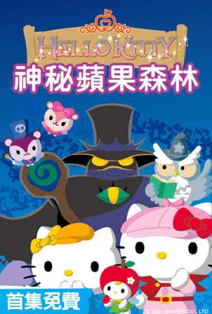 Hello Kitty神秘蘋果森林
