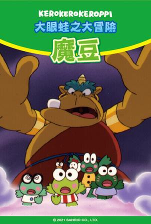 大眼蛙之大冒險 魔豆