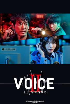 VOICE II ~110緊急指令室~