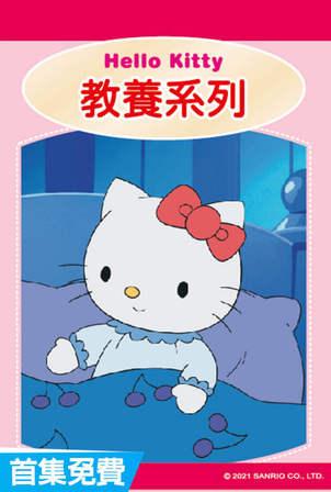 Hello Kitty 教養系列