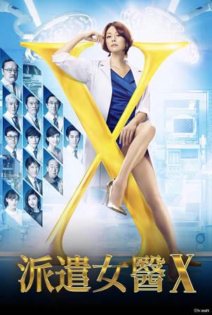 派遣女醫X第5季