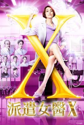 派遣女醫X第7季