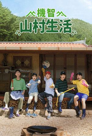 機智山村生活