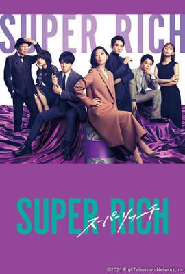 SUPER RICH超級有錢