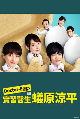 Doctor-Eggs實習醫生 蟻原涼平