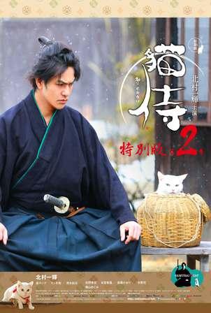 貓侍特別版_第2季