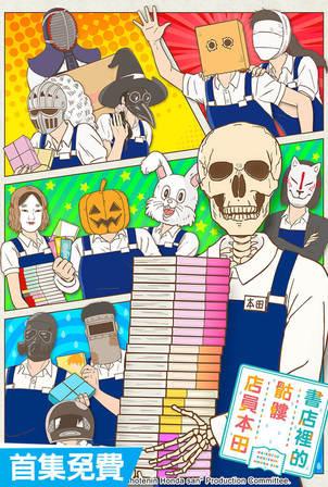 書店裡的骷髏店員本田