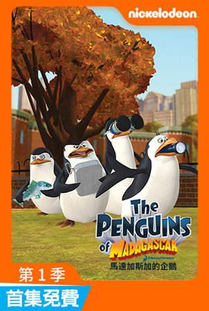 馬達加斯加的企鵝第1季