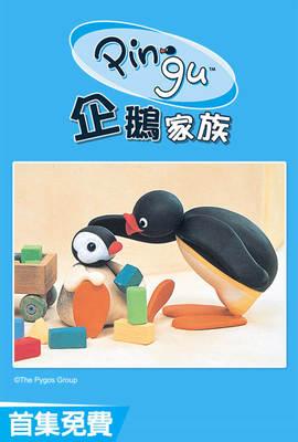 企鵝家族第4季