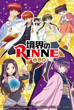 境界之Rinne第3季