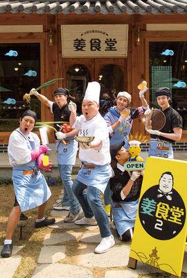 姜食堂第2季