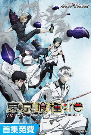 東京喰種:re 第1季