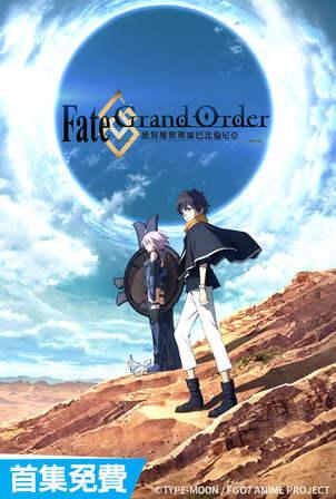 Fate/Grand Order - 絕對魔獸戰線巴比倫尼亞-