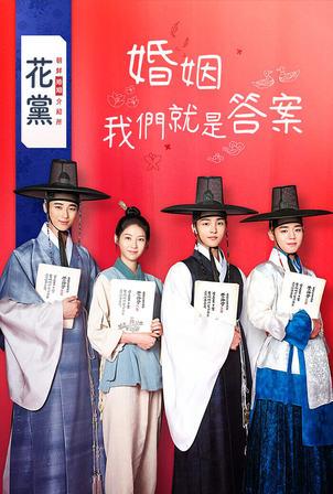 花黨:朝鮮婚姻介紹所