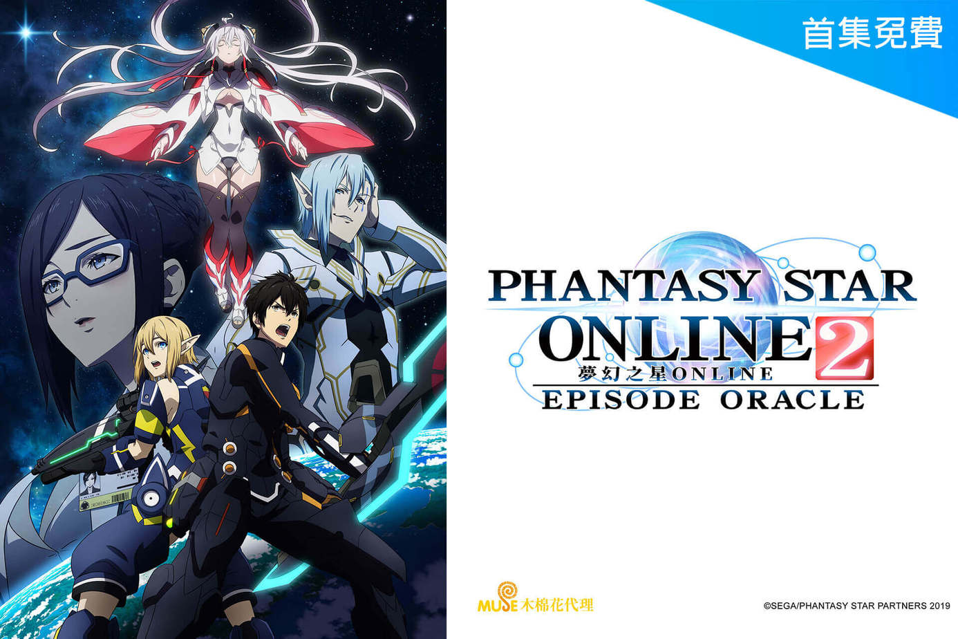 夢幻之星online 2 Episode Oracle