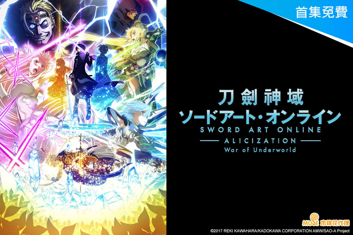 刀劍神域Alicization War of Underworld