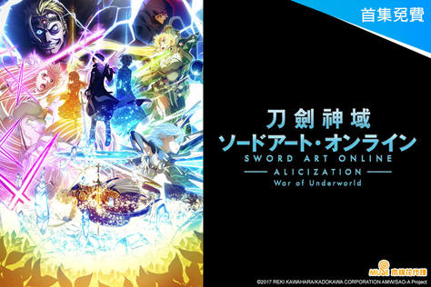 刀劍神域Alicization War of Underworld