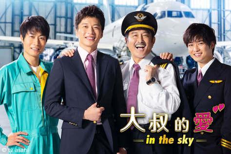 大叔的愛-in the sky-
