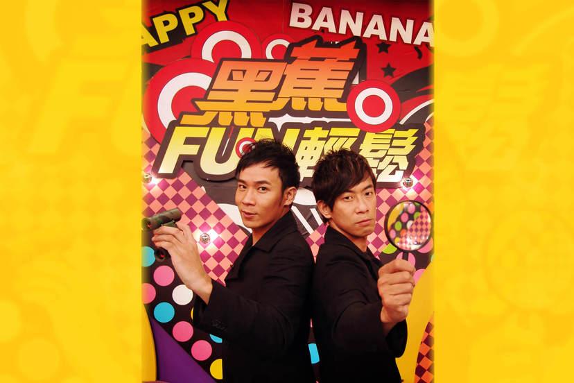 黑蕉Fun輕鬆
