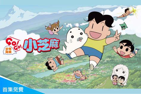 少年阿貝GO!GO!小芝麻第2季
