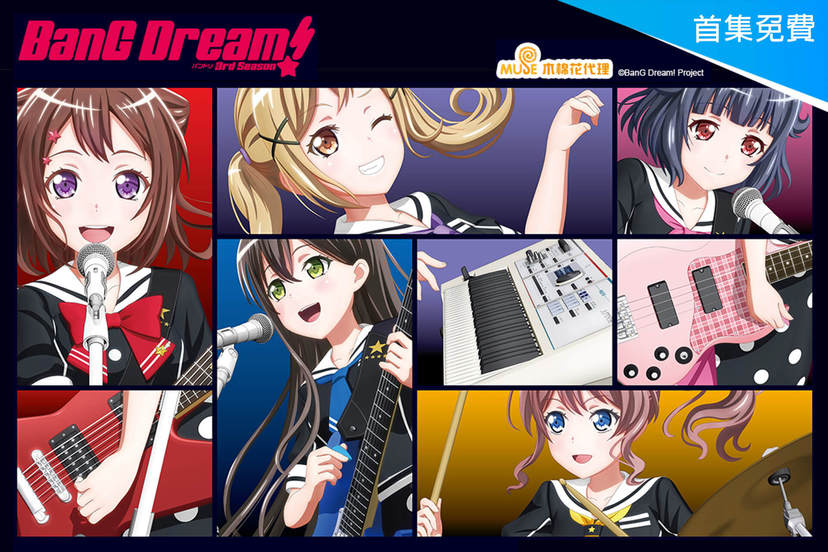 BanG Dream!第3季
