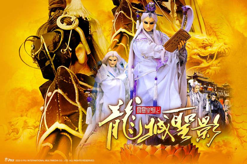 霹靂皇朝之龍城聖影