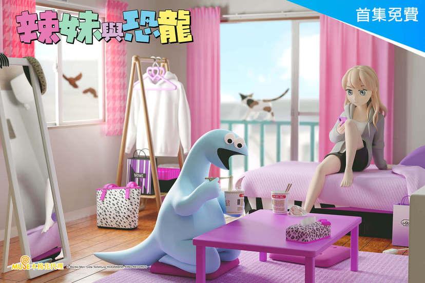 辣妹與恐龍
