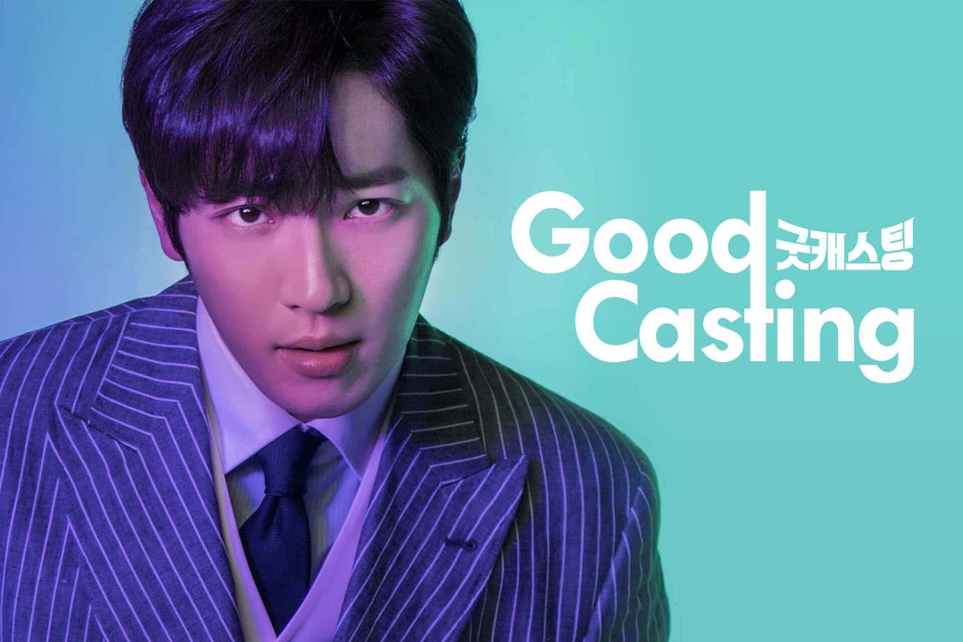 Good Casting